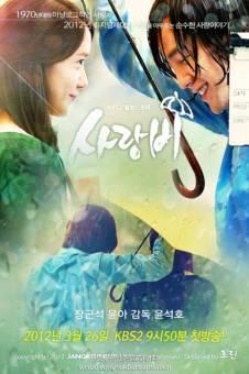 Love Rain - 2012